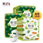 野菜系列营养保湿滋润面膜(10片装)