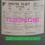 日本大金六碳环保氟系防水防油加工剂TG-5671碳六三防