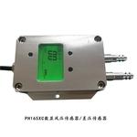 PH165XC数显风压力传感器