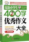 最新小学生400字优秀作文大全(三、四年