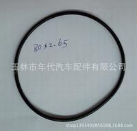 厂家直销80X2.65 O型圈 橡胶圈