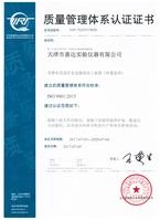 9001质量管理体系认证