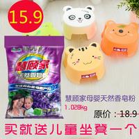慧顾家1.028千克母婴皂粉
