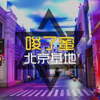 【北京】20000平米唆了蜜北京基地~撕名牌、团建活动
