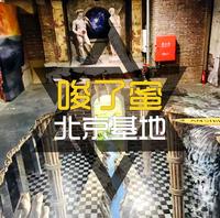 【北京】唆了蜜北京基地,超大炫酷场馆,仿真模拟3D体验!
