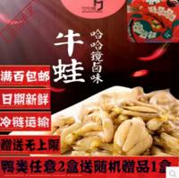 簋街哈哈镜卤味食品 麻辣水产零食小吃(牛蛙)满百包邮 锁鲜装