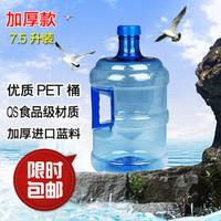 加厚7.5升PET纯净水桶饮水机水桶手提式桶装矿泉水桶打水桶食品级