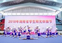 湖南省学生阳光体操节