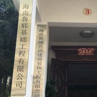 海南鲁城鸿运投资门牌标识牌
