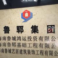 海南鲁郓集团形象墙背景墙