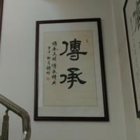 海南鲁郓集团办公室字画裱框