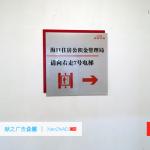 海口住房公积金海南大厦电梯引导牌