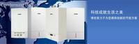 博世欧洲贵族冷凝壁挂炉:先进冷凝技术、节能环保型