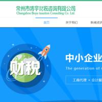 常州博宇财税咨询有有限公司