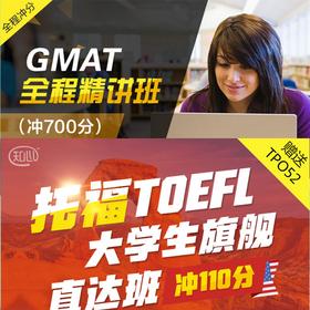 GMAT+托福直通车:GMAT全程精讲班(冲700分)+知心托福大学生旗舰直达班(冲110分)支持砍价到7880元