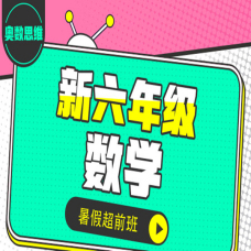 【奥数思维】新六年级暑假数学超前班