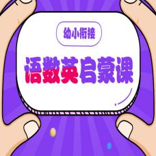 【幼小衔接】语数英启蒙课