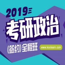 2019考研政治全程班