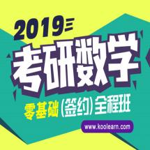 2019考研数学零基础全程班