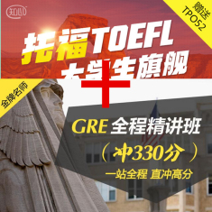 GRE+托福直通车:知心托福 大学生旗舰直达班 (冲110分)+GRE全程精讲班(冲330分)省3080元,再可以砍价