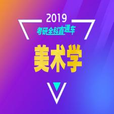 2019考研全科直通车VIP【美术学】