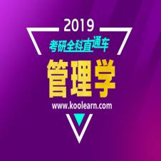 2019考研全科直通车VIP【管理学】