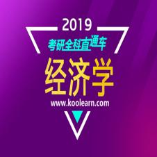 2019考研全科直通车VIP【经济学】