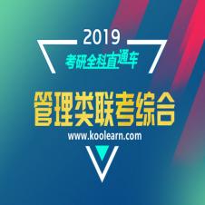 2019考研全科直通车【199管理类联考综合】