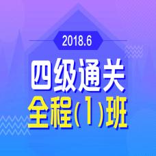 大学英语四级通关全程1班【2018年6月】-超前备考75折