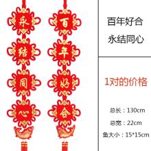 中国结对联批发 小板结挂件 弯鱼挂件 喜