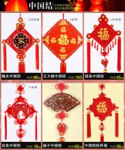 小大对联挂件中国结板结婚庆新春节喜庆用品