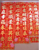 新款春节烫金盒装花版植绒对联批发春联年画