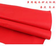 结婚红纸婚庆用品 压井盖写对联剪喜字染蛋