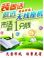 02087119999¥未知有线固话广州