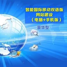 智能国际移动双语版豪华型网站建设(电脑+手机版)