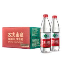 农夫山泉 饮用天然水550ml普通装1*24瓶 整箱