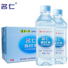 名仁苏打水饮料整箱375ml*24瓶