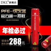 DKL坚瑞消防车载灭火器汽车用家用便携式气溶胶灭火器PFE-1正品