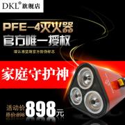 坚瑞消防DKL家用超强灭火能效PFE-4便携气溶胶灭火器 消防装备