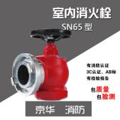 京华消防室内消火栓SN65型室内消防栓