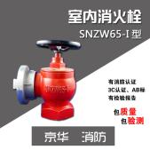 消火栓京华消防室内消火栓SNZW65-1型旋转减压消火栓