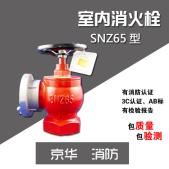消火栓室内消火栓SNZ65型室内消防栓旋转消火栓