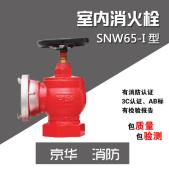 消火栓室内消火栓SNZ65型室内消防栓减压消火栓