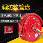 3C认证消防器材自救卷盘消防卷盘JPS0.8-19-25米消防软管卷盘