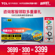 TCL 55A880C曲面4K智能语音遥控液晶wifi无线网络55英寸电视机屏