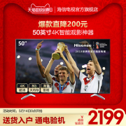 Hisense/海信 LED50EC500U 50英寸4K高清智能网络平板液晶电视机