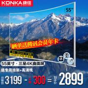 Konka/康佳 LED55UC3 55英寸曲面4K网络智能液晶曲屏电视机60 50