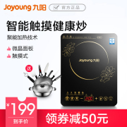 Joyoung/九阳 JYC-21HEC05九阳电磁炉家用电池炉灶触摸官方正品