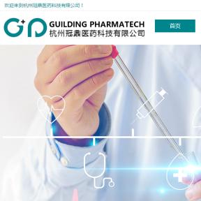 杭州冠鼎医药科技有限公司