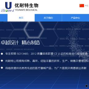 江苏优耐特生物科技有限公司